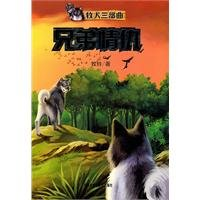 Brothers. good and bad - dogs. animal husbandry Trilogy(Chinese Edition): MU LING.