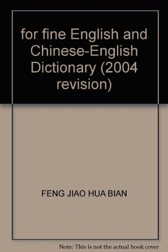 for fine English and Chinese-English Dictionary (2004 revision)(Chinese Edition): FENG JIAO HUA ...