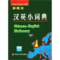9787560129716: New English-Chinese Dictionary Chinese-English small
