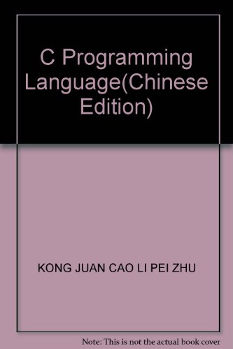 C Programming Language(Chinese Edition): KONG JUAN CAO