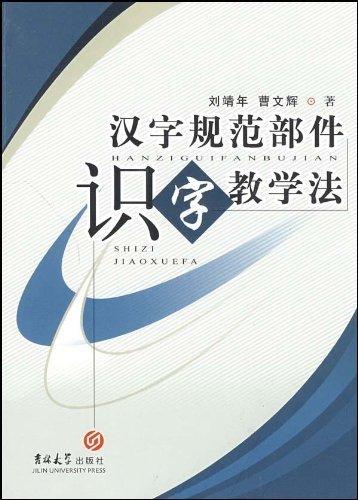 Kanji specification components literacy pedagogy(Chinese Edition): LIU JING NIAN. CAO WEN HUI ZHU