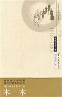 Wood Russian Literature Russian and Chinese control a series of books : ( Russia ) Turgenev : Liu ...