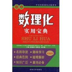 Genuine ] junior high school physics and chemistry practical book (whh)(Chinese Edition): LI CHUN ...