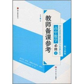 High school mathematics compulsory 2 - with: ZHUO FU BAO.