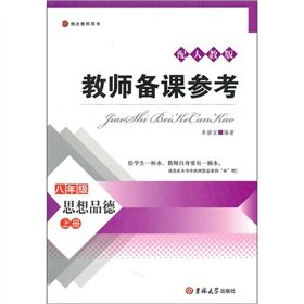 Ideological and moral - the eighth grade: ZHUO FU BAO.