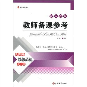 Ideological and moral - the ninth grade: ZHUO FU BAO.