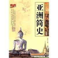 A Brief History of Asia(Chinese Edition): ZHOU CHENG HUA ZHU BIAN