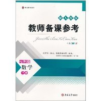 9787560168050: Mathematics - the seventh grade book - with PEP - reference teacher preparation(Chinese Edition)