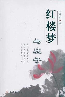 9787560171562: Red Dream and Zhuangzi(Chinese Edition)