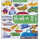 Origami King (Consolidation): SHU CHONG WEN HUA GONG ZUO SHI