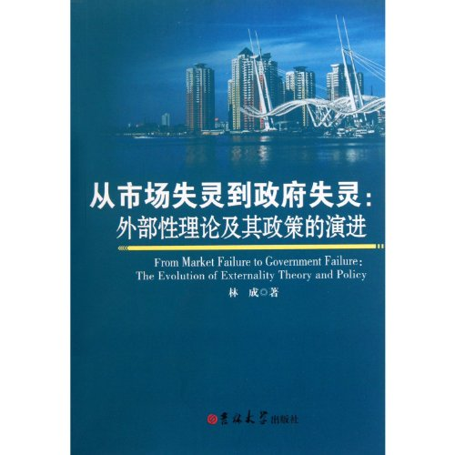 9787560172989: From Market Failure to Government Failure:The Evolution of Externality Theory and Policy Evolution (Chinese Edition)