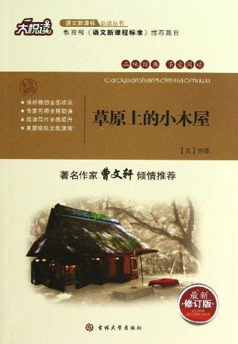 Read Wyatt: log cabin on the prairie(Chinese Edition): HUAI DE