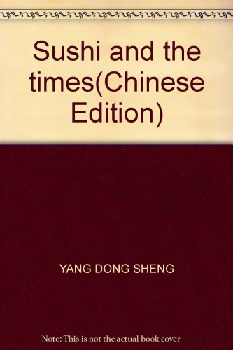 9787560176260: Sushi and the times(Chinese Edition)