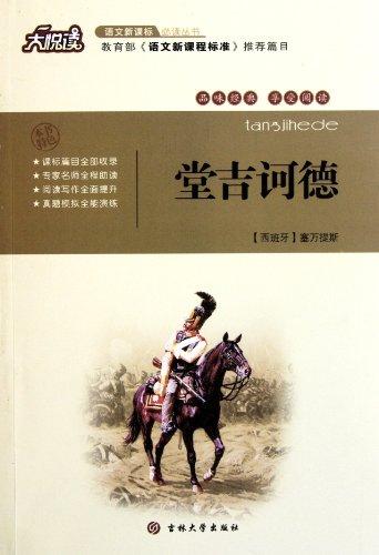 9787560176888: Don Quixote (Chinese Edition)