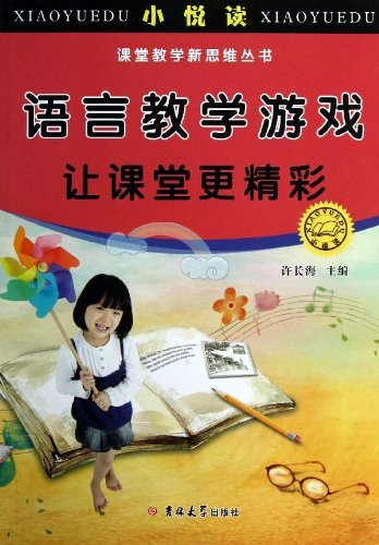 Xiaoyue read classroom teaching new thinking Series: language teaching. classroom more exciting ...