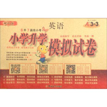 Primary studies new thinking simulation papers: English: LUO SHENG QIN