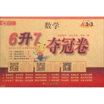 New Thinking 6 l 7 win Volume: LUO SHENG QIN