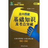 9787560193434: Little Dragon champion textbook New Curriculum : Fundamentals and high school history test sites exceeded ( Compulsory Elective )(Chinese Edition)