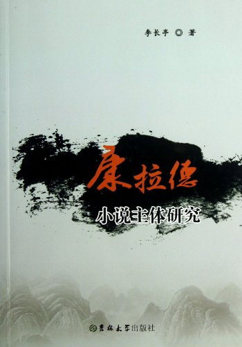 Ten Items Books Conrad novel research body(Chinese Edition): LI CHANG TING
