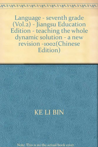Language - seventh grade (Vol.2) - Jiangsu: KE LI BIN