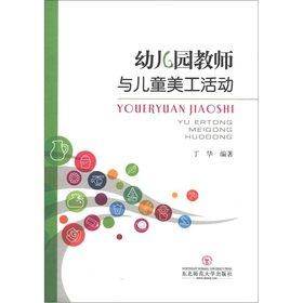 Kindergarten teachers and children's art activities(Chinese Edition): DING HUA