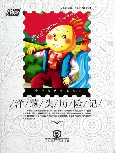 9787560273266: Adventures of Onion Head (Chinese Edition)