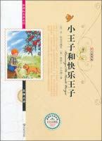 The Little Prince and The Happy Prince(Chinese: FA ) SHENG
