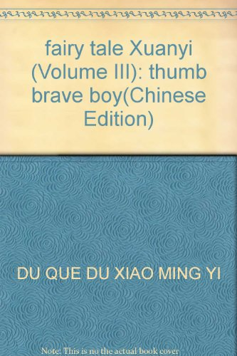 9787560321592: fairy tale Xuanyi (Volume III): thumb brave boy(Chinese Edition)