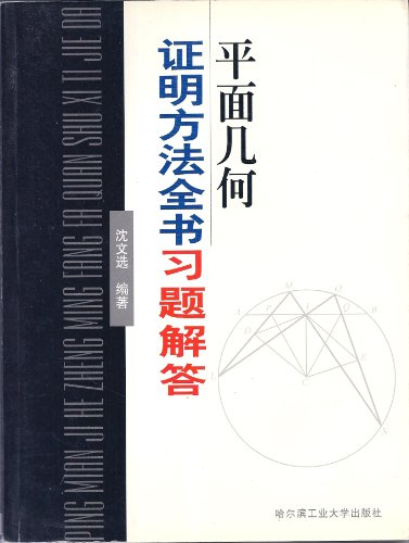 The plane geometry method of proof Britannica Problem Solving (2nd edition)(Chinese Edition): SHEN ...