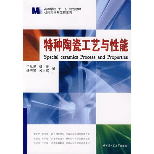 9787560322711: special ceramic technology and performance(Chinese Edition)