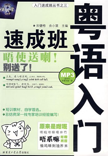 9787560324593: The Elementary Cantonese Crash Course-(A MP3 Recording disc for free) (Chinese Edition)