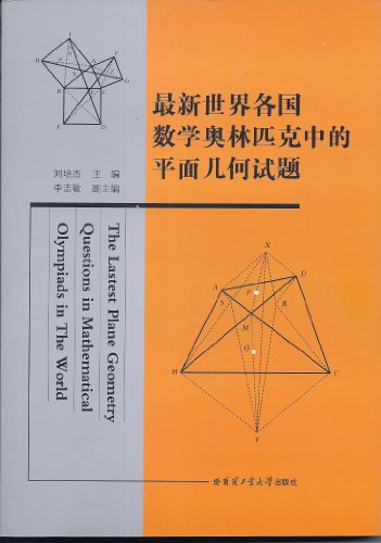 9787560324609: Mathematical Olympiad latest in the world plane geometry questions