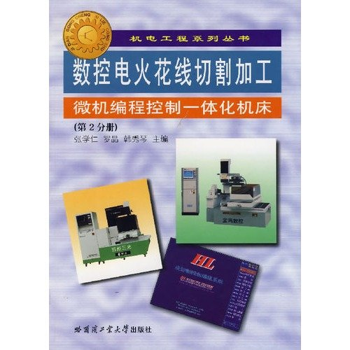 9787560325163: CNC WEDM machine integrated control computer program (2 volumes)(Chinese Edition)