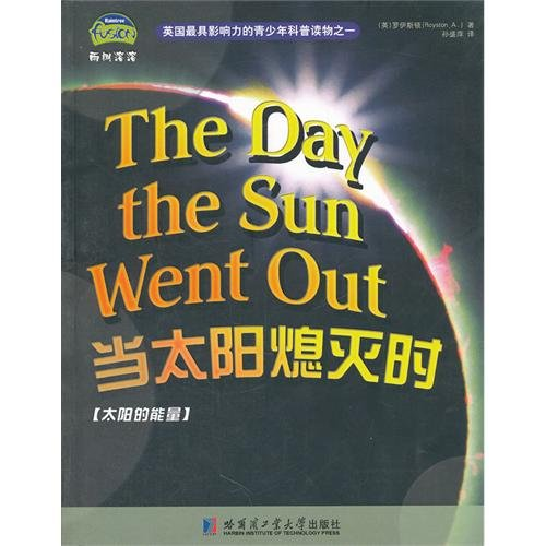 When the sun goes out (the sun s energy)(Chinese Edition): YING) LUO YI SI DUN