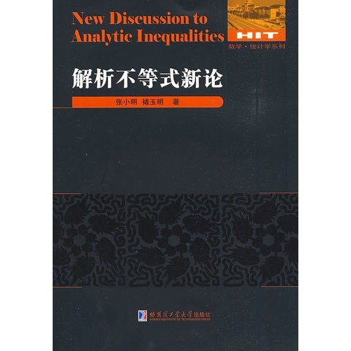 The mathematical statistical series: parsing inequality New Theory(Chinese Edition): ZHANG XIAO ...