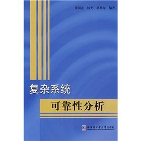 Reliability analysis of complex systems(Chinese Edition): ZHANG GUO ZHI
