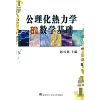 9787560330402: axiomatic mathematical basis of thermodynamics [paperback](Chinese Edition)