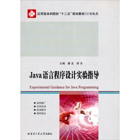 Applied undergraduate institutions Twelfth Five-Year Plan good teaching computer classes: Java ...