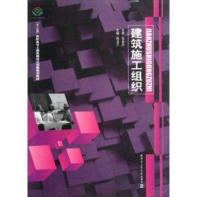 Twelfth Five-Year Higher Vocational Civil Engineering modular: CHENG YU LAN
