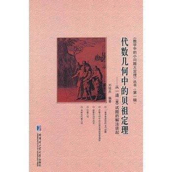 The Bezu theorem in algebraic geometry(Chinese Edition): BEN SHE