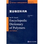 9787560344447: Encyclopedia of polymer 3 (J-Q in English)(Chinese Edition)