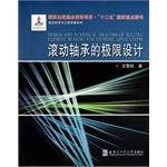 Design and Numerical Analysis of Rolling Element: WANG LI QIN