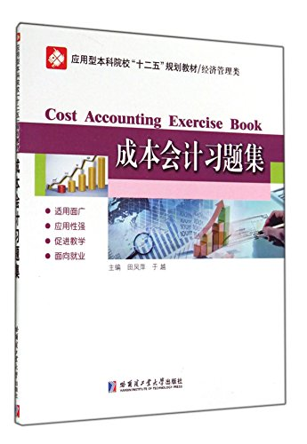 Cost Accounting Exercise Book(Chinese Edition): TIAN FENG PING