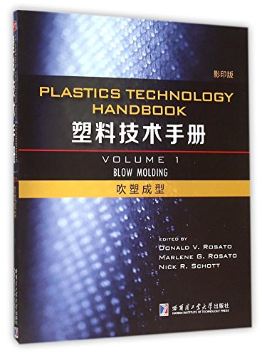 9787560350448: Plastics technology handbook volume 1 blow molding