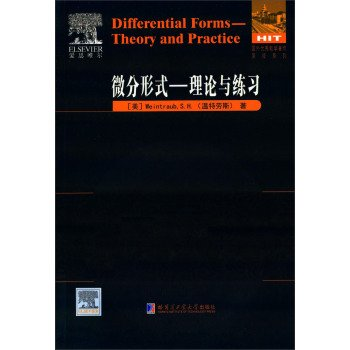 9787560355184: Differential forms - theory and practice(Chinese Edition)