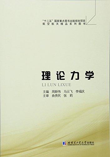 Theoretical mechanics(Chinese Edition): ZHOU XIN WEI