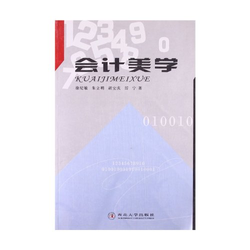 9787560426266: Accounting Aesthetics (Chinese Edition)