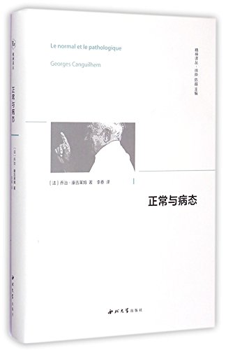 9787560435695: Being Normal and Morbid (Hardcover)(A Collection of Translation Works on Spirit) (Chinese Edition)