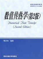 Numerical Heat Transfer ( 2nd Edition ) Tao Wenquan 9787560514369 Xi'an Jiaotong University ...