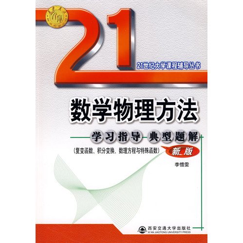 Methods of mathematical physics study guide typical: LI XI WEN